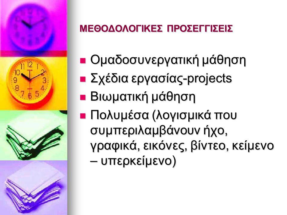 ΜΕΘΟΔΟΛΟΓΙΚΕΣ ΠΡΟΣΕΓΓΙΣΕΙΣ Ομαδοσυνεργατική μάθηση Ομαδοσυνεργατική μάθηση Σχέδια εργασίας-projects Σχέδια εργασίας-projects Βιωματική μάθηση Βιωματική μάθηση Πολυμέσα (λογισμικά που συμπεριλαμβάνουν ήχο, γραφικά, εικόνες, βίντεο, κείμενο – υπερκείμενο) Πολυμέσα (λογισμικά που συμπεριλαμβάνουν ήχο, γραφικά, εικόνες, βίντεο, κείμενο – υπερκείμενο)