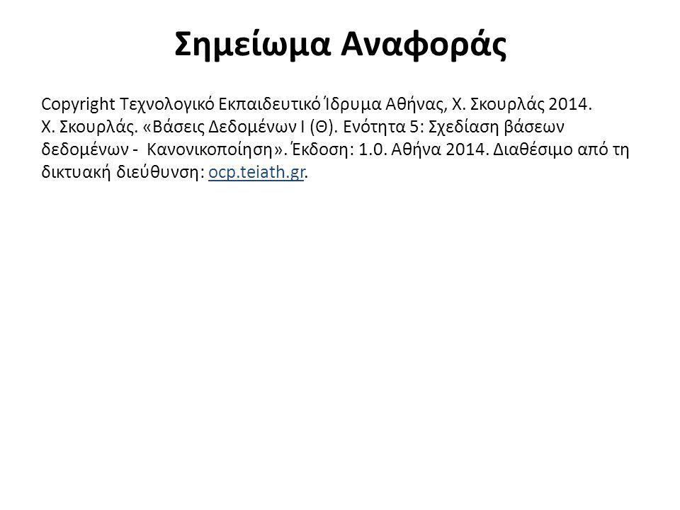 Σημείωμα Αναφοράς Copyright Τεχνολογικό Εκπαιδευτικό Ίδρυμα Αθήνας, Χ. Σκουρλάς 2014. Χ. Σκουρλάς. «Βάσεις Δεδομένων I (Θ). Ενότητα 5: Σχεδίαση βάσεων