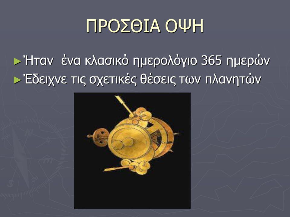ΟΠΙΣΘΙΑ ΟΨΗ ► Αποτελούνταν από δύο μεγάλα σπειροειδή καντράν ► ► Το πάνω καντράν αντιπροσώπευε τον Μετωνικό κύκλο (κύκλος 19 ετών) ► Το κάτω καντράν αντιπροσώπευε τον κύκλο του Σάρου (κύκλο τον κύκλο του Σάρου (κύκλο που προέβλεπε τις εκλείψεις που προέβλεπε τις εκλείψεις ηλιακές ή σεληνιακές) ηλιακές ή σεληνιακές)