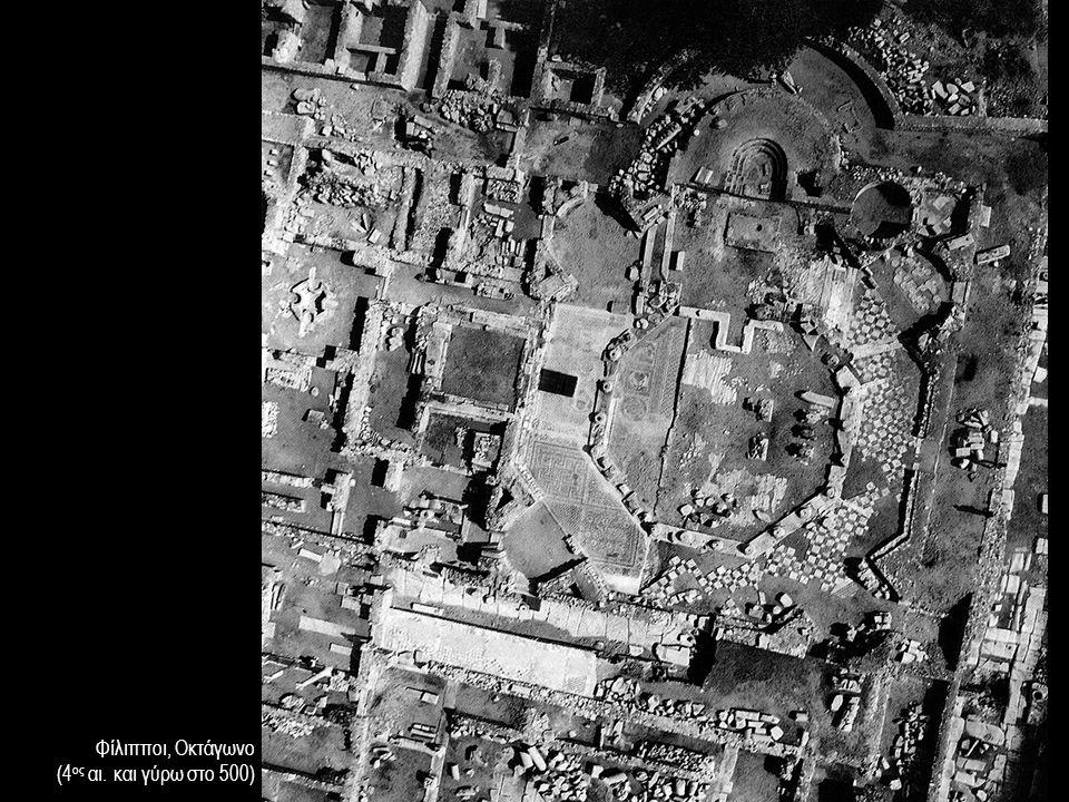 Φίλιπποι, Οκτάγωνο (4 ος αι. και γύρω στο 500)