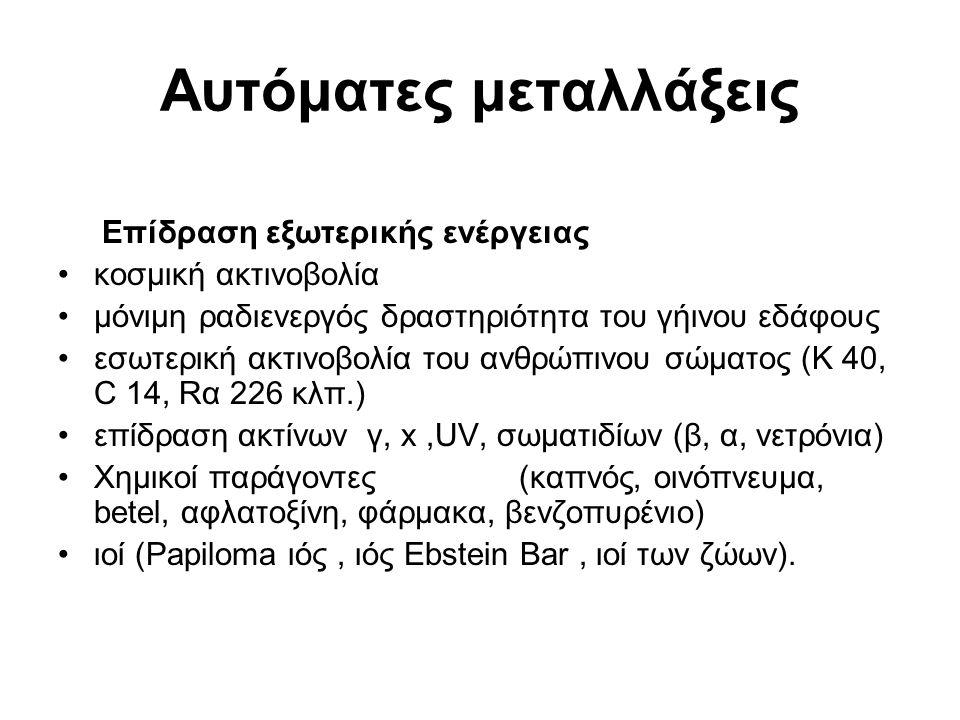 Ανάλογα με την έκτασή τους πάνω στο DNA, οι μεταλλάξεις διακρίνονται σε 1)σημειακές (συχνότερες) αντικατάσταση νουκλεοτιδίου αναστροφή » απώλεια » ένθεση » 2)μεγαλύτερης έκτασης Με βάση την Αρχή της συμπληρωματικότητας (η Τ συνδέεται πάντα με την Α και η C με την G ), η αλλαγή μιας βάσης, πχ αντικατάσταση μιας Τ από μια C, έχει σαν αποτέλεσμα τη δημιουργία ενός νέου ζεύγους βάσεων στο DNA, πχ αντί για Τ-Α, C-G.