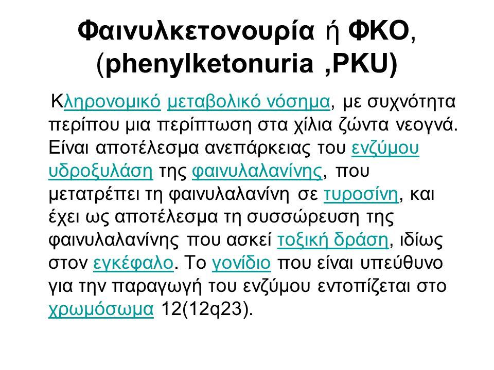 Φαινυλκετονουρία ή ΦΚΟ, (phenylketonuria,PKU) Κληρονομικό μεταβολικό νόσημα, με συχνότητα περίπου μια περίπτωση στα χίλια ζώντα νεογνά. Είναι αποτέλεσ