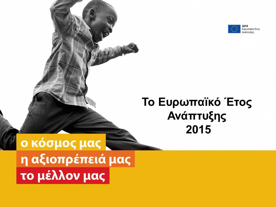 Το Ευρωπαϊκό Έτος Ανάπτυξης 2015