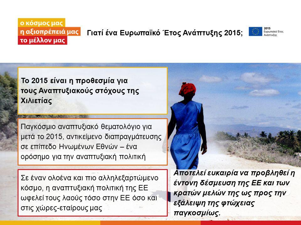 Γιατί ένα Ευρωπαϊκό Έτος Ανάπτυξης 2015; Αποτελεί ευκαιρία να προβληθεί η έντονη δέσμευση της ΕΕ και των κρατών μελών της ως προς την εξάλειψη της φτώχειας παγκοσμίως.