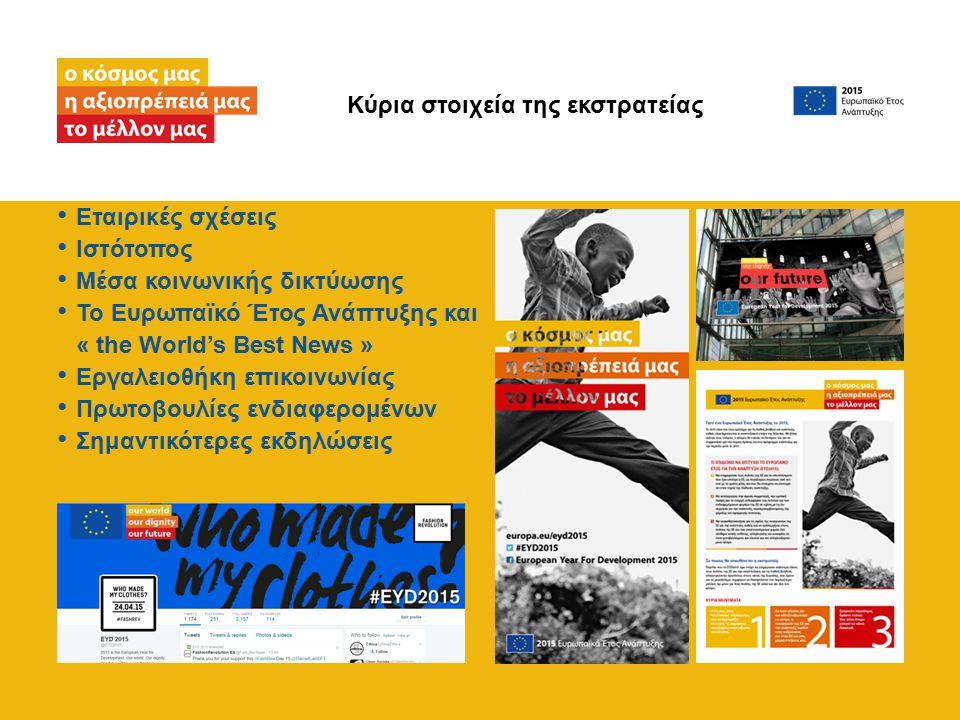 Εταιρικές σχέσεις Ιστότοπος Μέσα κοινωνικής δικτύωσης Το Ευρωπαϊκό Έτος Ανάπτυξης και « the World's Best News » Εργαλειοθήκη επικοινωνίας Πρωτοβουλίες