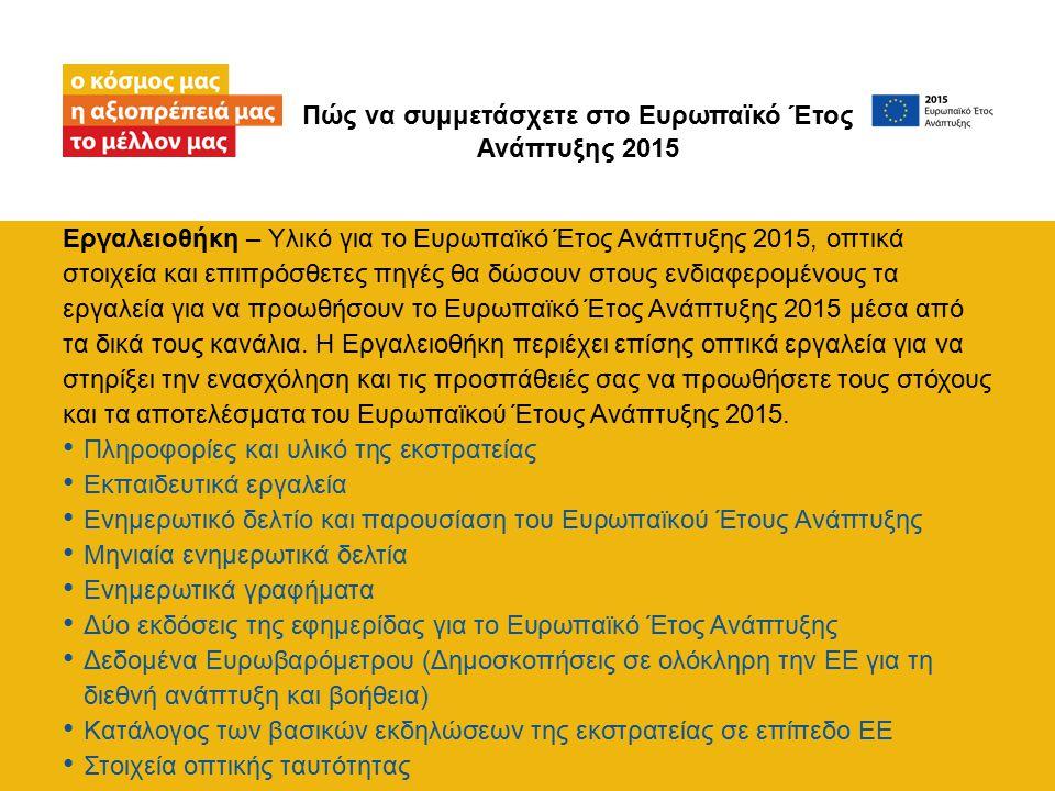 Εργαλειοθήκη – Υλικό για το Ευρωπαϊκό Έτος Ανάπτυξης 2015, οπτικά στοιχεία και επιπρόσθετες πηγές θα δώσουν στους ενδιαφερομένους τα εργαλεία για να π