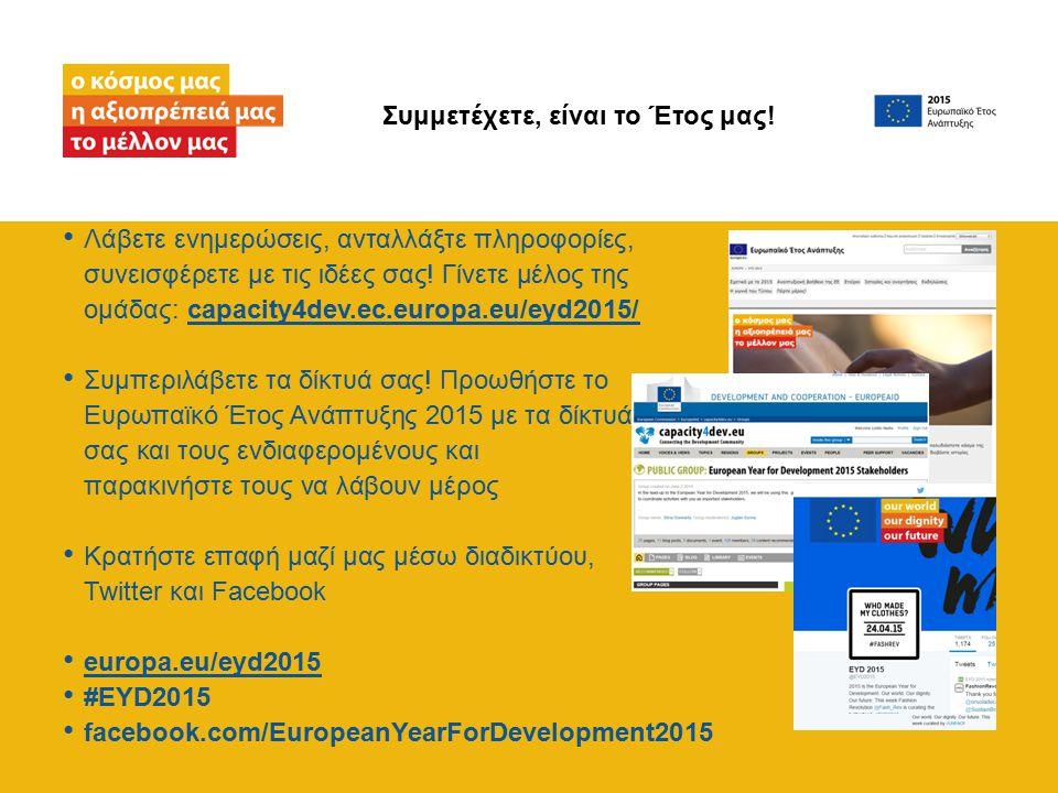 Λάβετε ενημερώσεις, ανταλλάξτε πληροφορίες, συνεισφέρετε με τις ιδέες σας! Γίνετε μέλος της ομάδας: capacity4dev.ec.europa.eu/eyd2015/capacity4dev.ec.