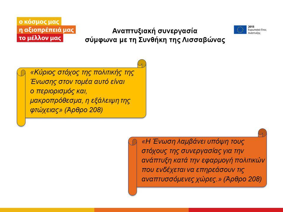 Αναπτυξιακή συνεργασία σύμφωνα με τη Συνθήκη της Λισσαβώνας «Κύριος στόχος της πολιτικής της Ένωσης στον τομέα αυτό είναι ο περιορισμός και, μακροπρόθεσμα, η εξάλειψη της φτώχειας» (Άρθρο 208) «Η Ένωση λαμβάνει υπόψη τους στόχους της συνεργασίας για την ανάπτυξη κατά την εφαρμογή πολιτικών που ενδέχεται να επηρεάσουν τις αναπτυσσόμενες χώρες.» (Άρθρο 208)