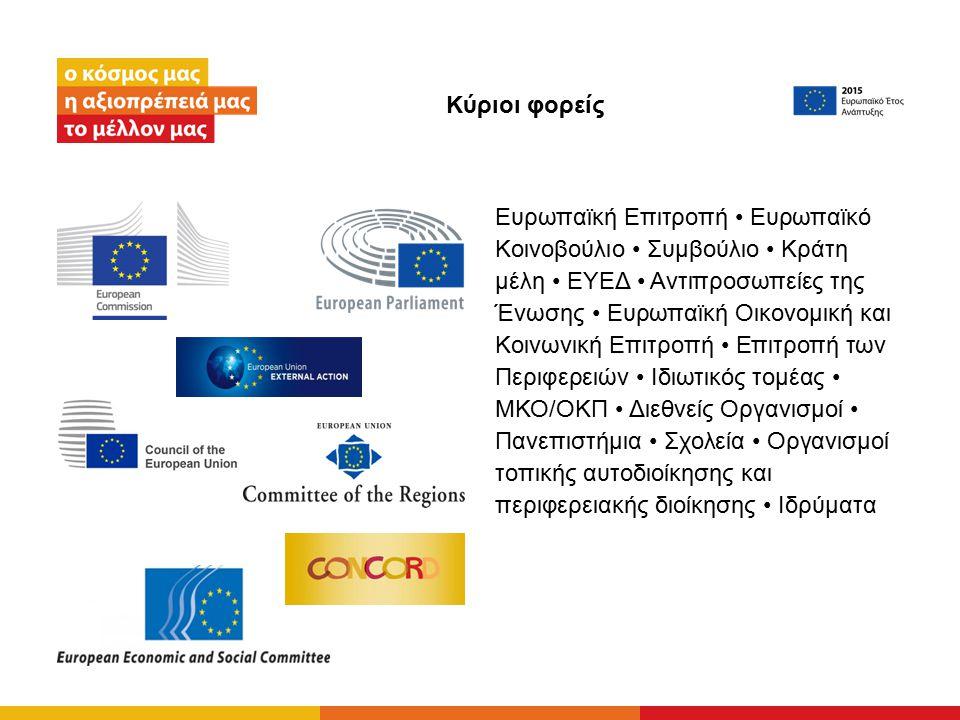 Κύριοι φορείς Ευρωπαϊκή Επιτροπή Ευρωπαϊκό Κοινοβούλιο Συμβούλιο Κράτη μέλη ΕΥΕΔ Αντιπροσωπείες της Ένωσης Ευρωπαϊκή Οικονομική και Κοινωνική Επιτροπή Επιτροπή των Περιφερειών Ιδιωτικός τομέας ΜΚΟ/ΟΚΠ Διεθνείς Οργανισμοί Πανεπιστήμια Σχολεία Οργανισμοί τοπικής αυτοδιοίκησης και περιφερειακής διοίκησης Ιδρύματα