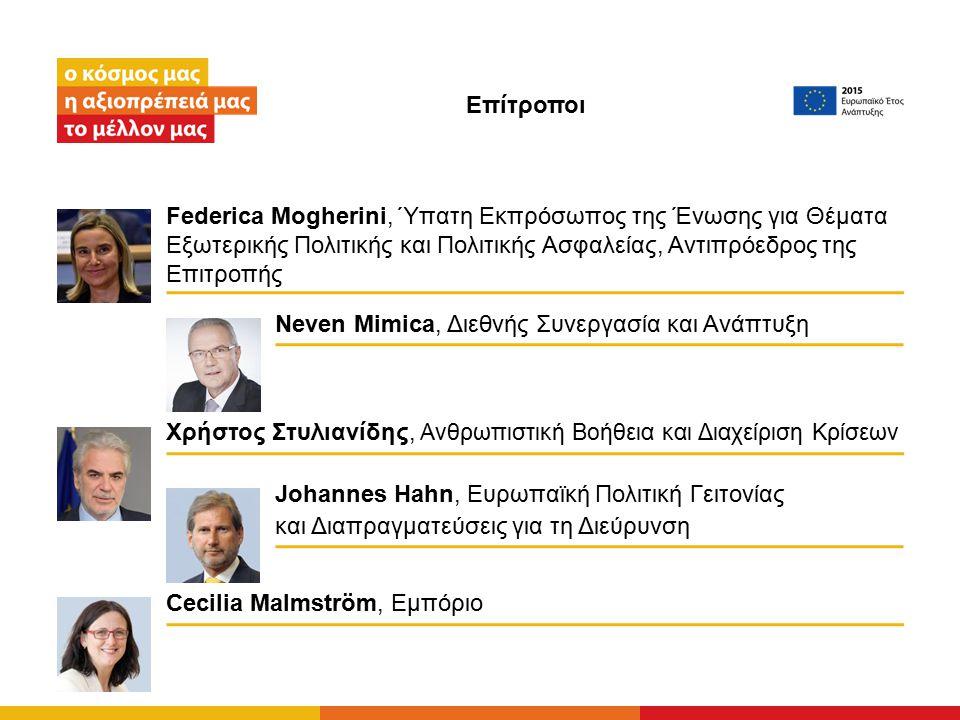 Επίτροποι Neven Mimica, Διεθνής Συνεργασία και Ανάπτυξη Cecilia Malmström, Εμπόριο Johannes Hahn, Ευρωπαϊκή Πολιτική Γειτονίας και Διαπραγματεύσεις για τη Διεύρυνση Χρήστος Στυλιανίδης, Ανθρωπιστική Βοήθεια και Διαχείριση Κρίσεων Federica Mogherini, Ύπατη Εκπρόσωπος της Ένωσης για Θέματα Εξωτερικής Πολιτικής και Πολιτικής Ασφαλείας, Αντιπρόεδρος της Επιτροπής