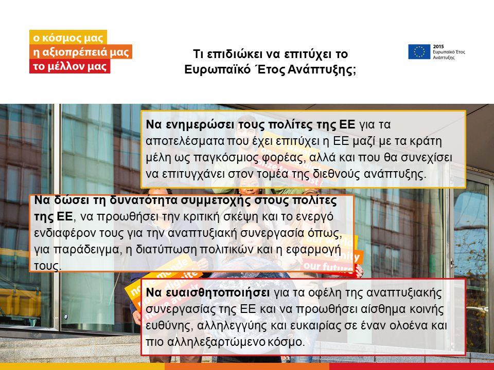 Τι επιδιώκει να επιτύχει το Ευρωπαϊκό Έτος Ανάπτυξης; Να ευαισθητοποιήσει για τα οφέλη της αναπτυξιακής συνεργασίας της ΕΕ και να προωθήσει αίσθημα κο