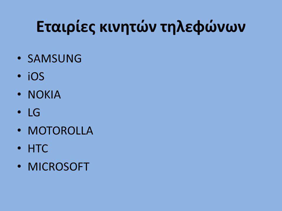 Εταιρίες κινητών τηλεφώνων SAMSUNG iOS NOKIA LG MOTOROLLA HTC MICROSOFT