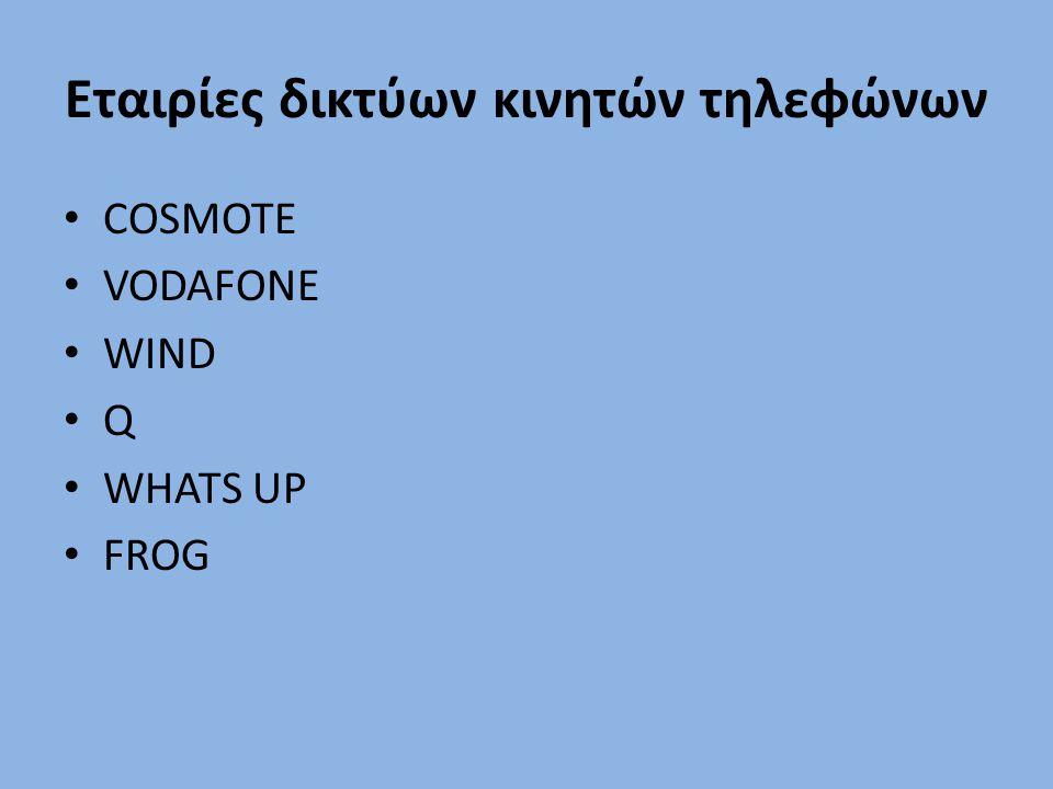 Εταιρίες δικτύων κινητών τηλεφώνων COSMOTE VODAFONE WIND Q WHATS UP FROG