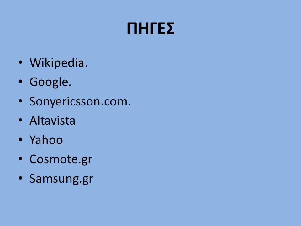 ΠΗΓΕΣ Wikipedia. Google. Sonyericsson.com. Altavista Yahoo Cosmote.gr Samsung.gr