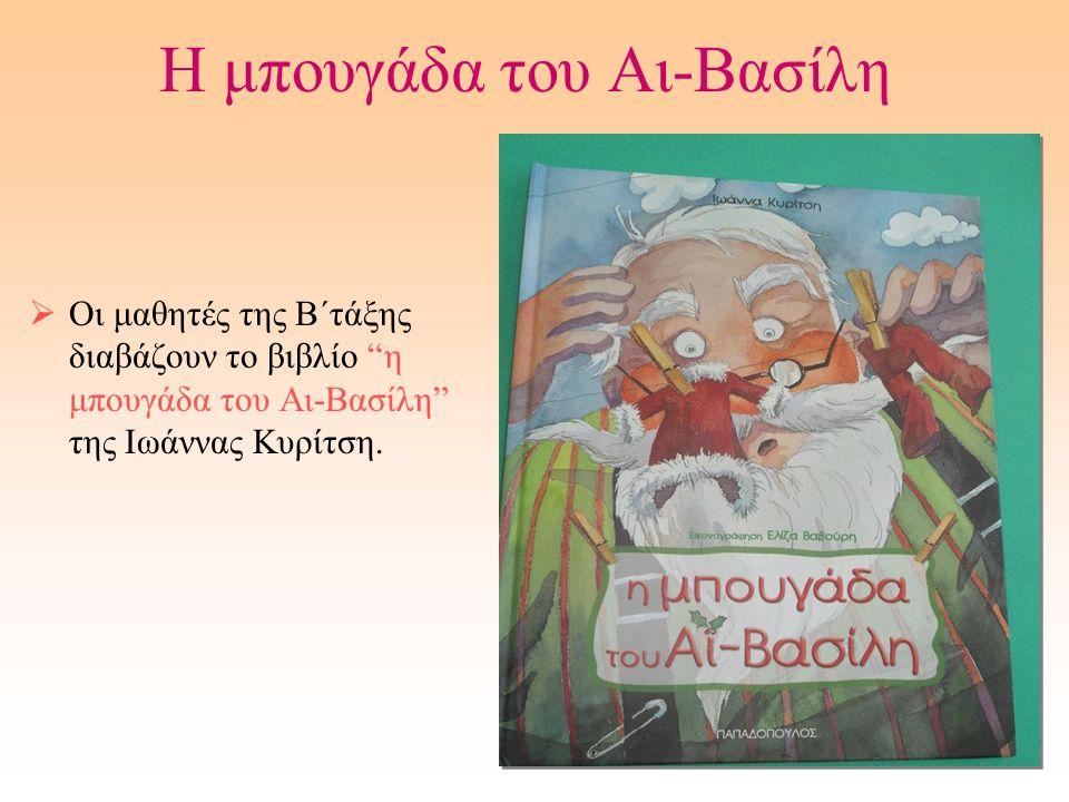"H μπουγάδα του Αι-Βασίλη  Οι μαθητές της Β΄τάξης διαβάζουν το βιβλίο ""η μπουγάδα του Αι-Βασίλη"" της Ιωάννας Κυρίτση."