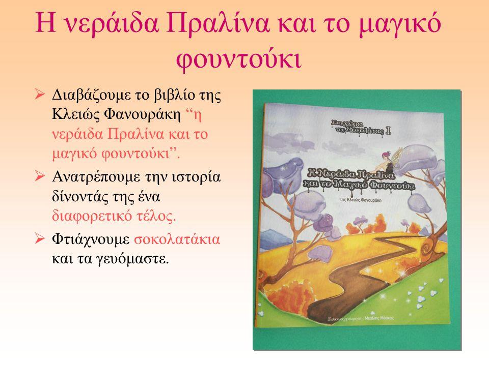 """Η νεράιδα Πραλίνα και το μαγικό φουντούκι  Διαβάζουμε το βιβλίο της Κλειώς Φανουράκη """"η νεράιδα Πραλίνα και το μαγικό φουντούκι"""".  Ανατρέπουμε την ι"""
