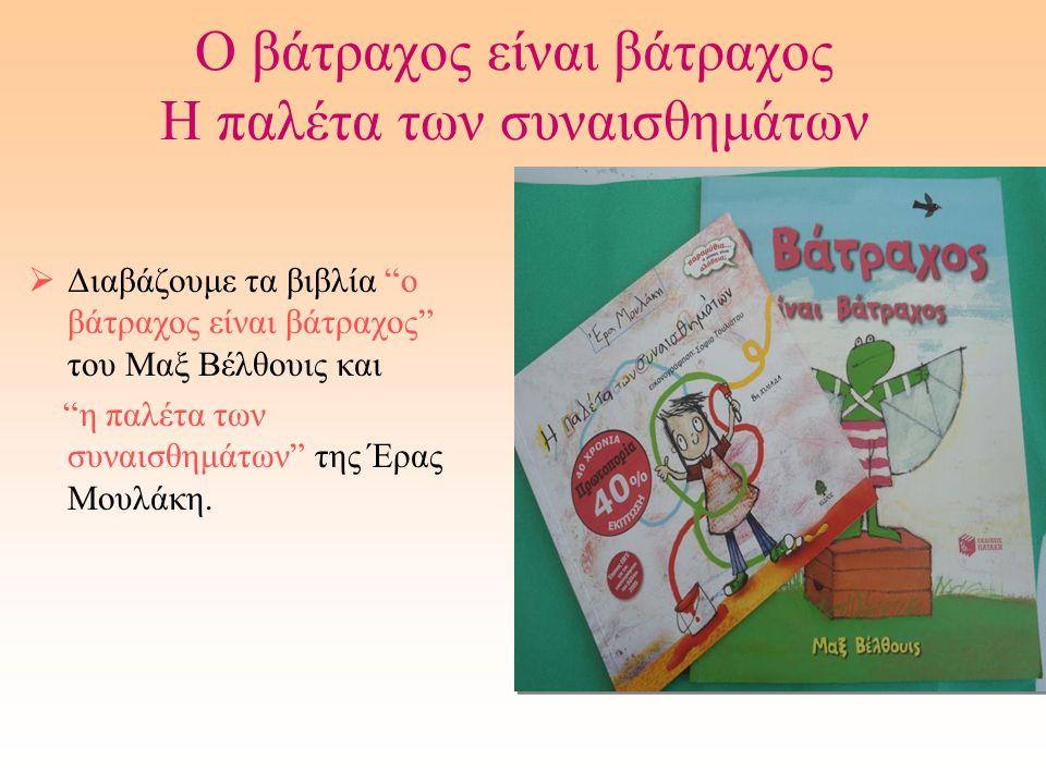 """Ο βάτραχος είναι βάτραχος Η παλέτα των συναισθημάτων  Διαβάζουμε τα βιβλία """"ο βάτραχος είναι βάτραχος"""" του Μαξ Βέλθουις και """"η παλέτα των συναισθημάτ"""