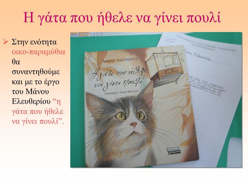 """Η γάτα που ήθελε να γίνει πουλί  Στην ενότητα οικο-παραμύθια θα συναντηθούμε και με το έργο του Μάνου Ελευθερίου """"η γάτα που ήθελε να γίνει πουλί""""."""
