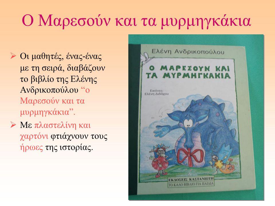 """Ο Μαρεσούν και τα μυρμηγκάκια  Οι μαθητές, ένας-ένας με τη σειρά, διαβάζουν το βιβλίο της Ελένης Ανδρικοπούλου """"ο Μαρεσούν και τα μυρμηγκάκια"""".  Με"""
