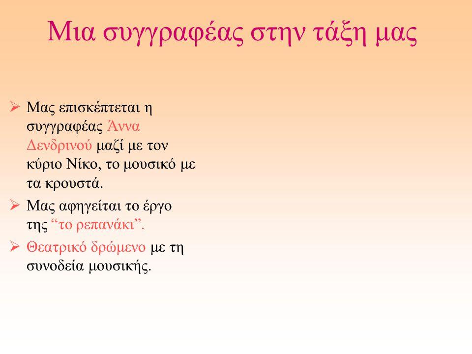 """ Μας επισκέπτεται η συγγραφέας Άννα Δενδρινού μαζί με τον κύριο Νίκο, το μουσικό με τα κρουστά.  Μας αφηγείται το έργο της """"το ρεπανάκι"""".  Θεατρικό"""