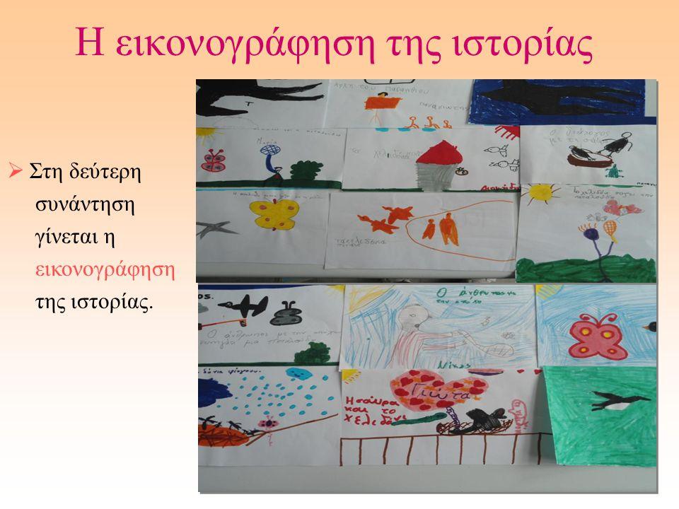 Η εικονογράφηση της ιστορίας  Στη δεύτερη συνάντηση γίνεται η εικονογράφηση της ιστορίας.
