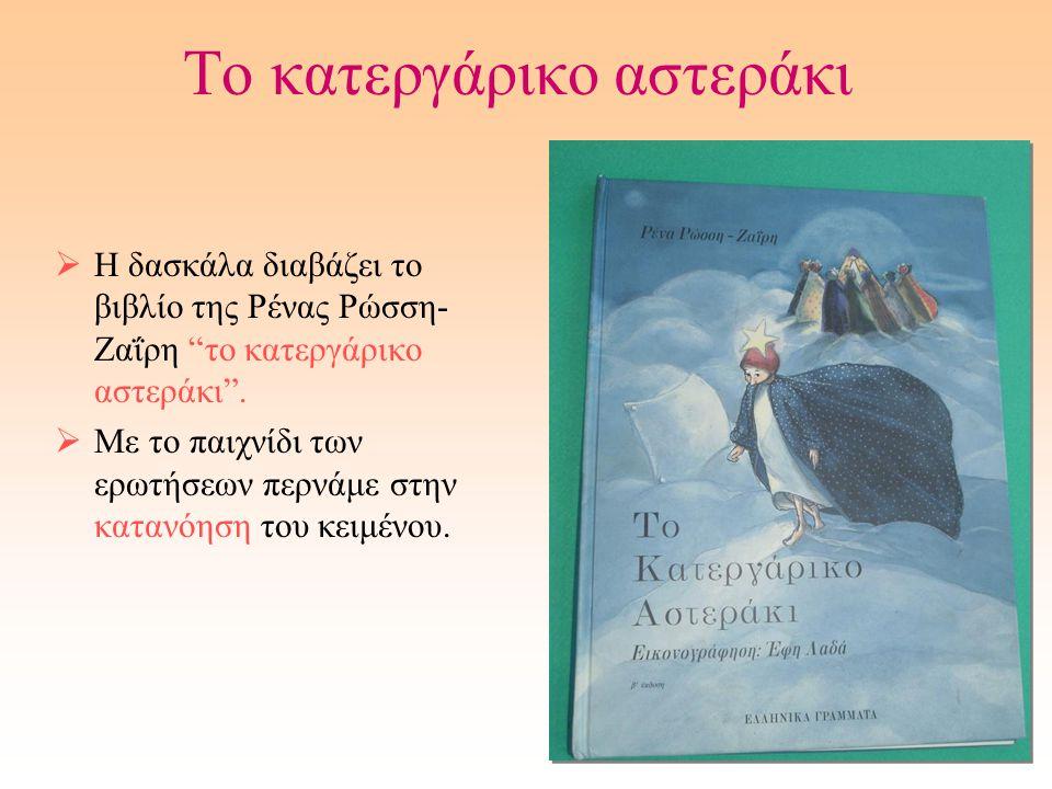 """Το κατεργάρικο αστεράκι  Η δασκάλα διαβάζει το βιβλίο της Ρένας Ρώσση- Ζαΐρη """"το κατεργάρικο αστεράκι"""".  Με το παιχνίδι των ερωτήσεων περνάμε στην κ"""