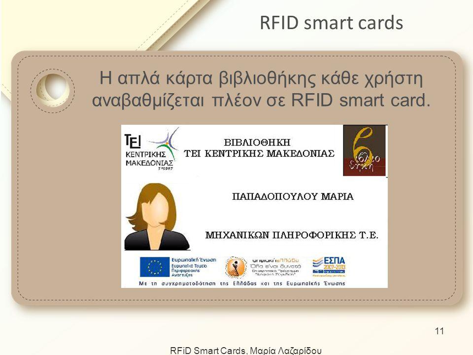 Η απλά κάρτα βιβλιοθήκης κάθε χρήστη αναβαθμίζεται πλέον σε RFID smart card. RFID smart cards RFiD Smart Cards, Μαρία Λαζαρίδου 11