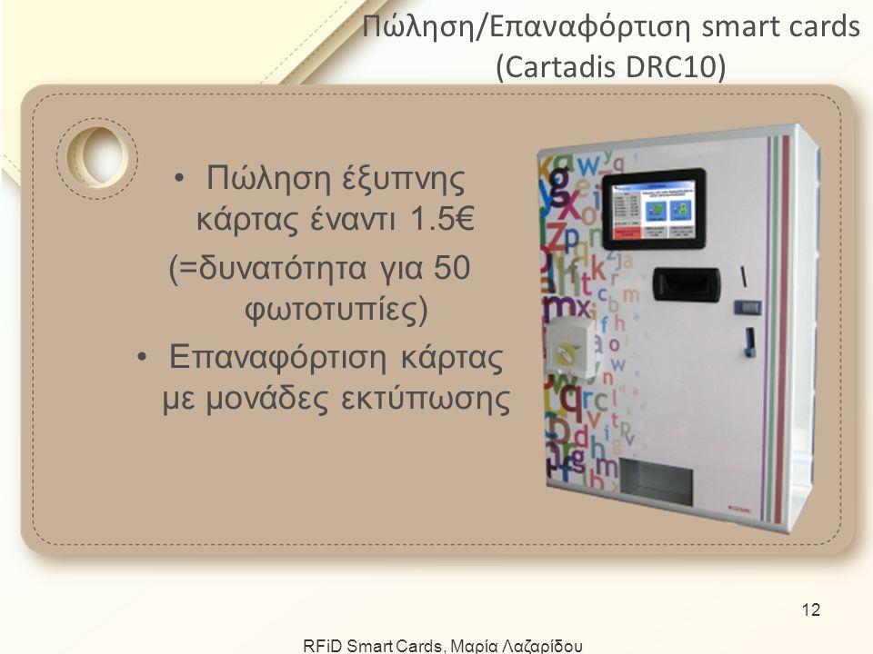 Πώληση έξυπνης κάρτας έναντι 1.5€ (=δυνατότητα για 50 φωτοτυπίες) Επαναφόρτιση κάρτας με μονάδες εκτύπωσης Πώληση/Επαναφόρτιση smart cards (Cartadis D