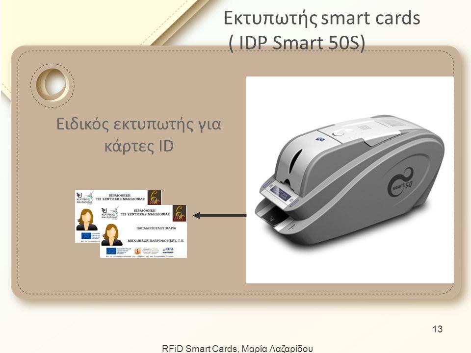 Ειδικός εκτυπωτής για κάρτες ID Εκτυπωτής smart cards ( IDP Smart 50S) RFiD Smart Cards, Μαρία Λαζαρίδου 13