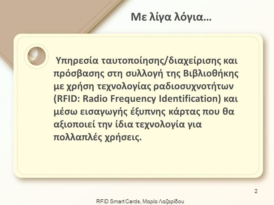 Υπηρεσία ταυτοποίησης/διαχείρισης και πρόσβασης στη συλλογή της Βιβλιοθήκης με χρήση τεχνολογίας ραδιοσυχνοτήτων (RFID: Radio Frequency Identification
