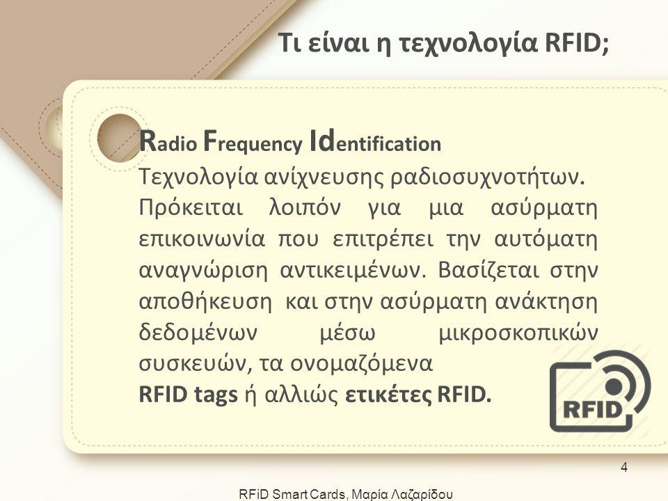 Τι είναι οι ετικέτες RFID (tags) Περιλαμβάνουν µικροσκοπικά chips µε κεραίες, προκειμένου να λαμβάνουν σήματα και να ανταποκρίνονται σε ραδιοσυχνότητες, οι οποίες εκπέμπονται από ένα RFID πομποδέκτη.