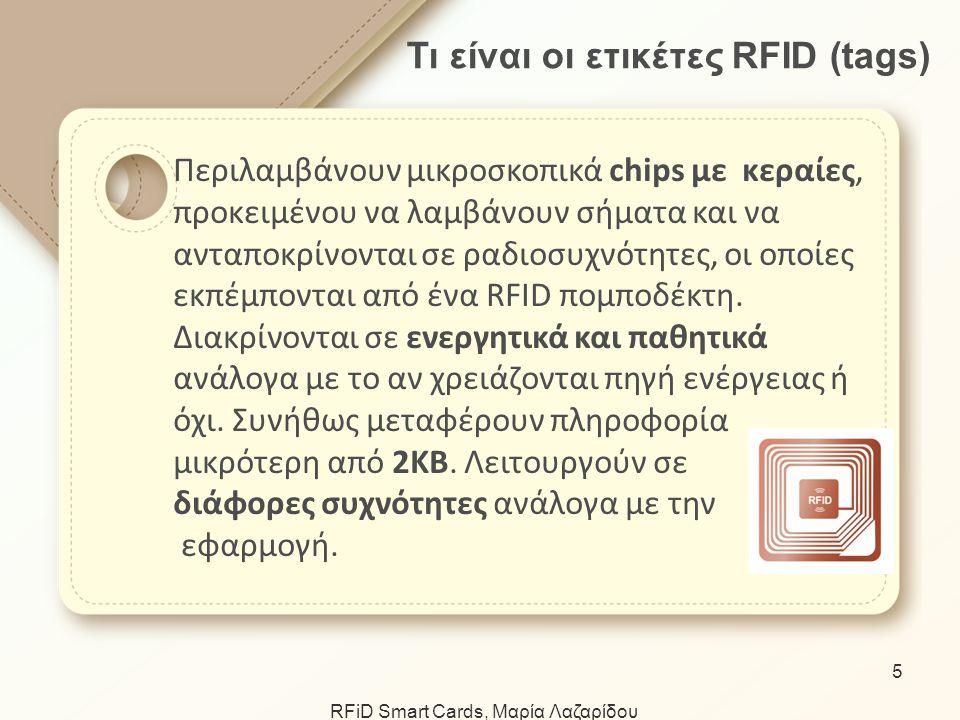 Τι είναι οι ετικέτες RFID (tags) Περιλαμβάνουν µικροσκοπικά chips µε κεραίες, προκειμένου να λαμβάνουν σήματα και να ανταποκρίνονται σε ραδιοσυχνότητε