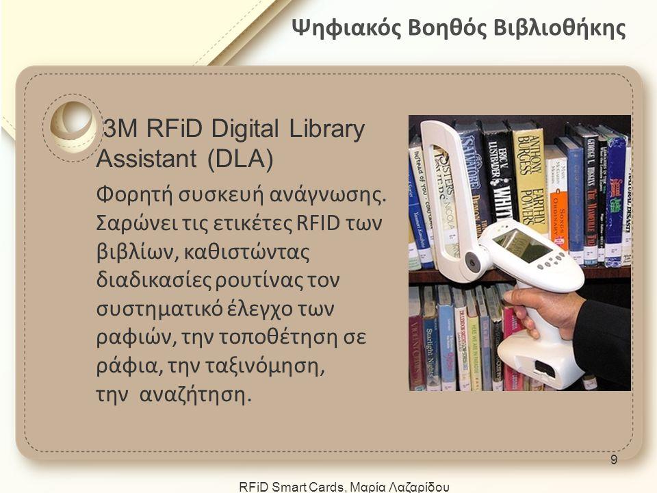 3M RFiD Digital Library Assistant (DLA) Φορητή συσκευή ανάγνωσης. Σαρώνει τις ετικέτες RFID των βιβλίων, καθιστώντας διαδικασίες ρουτίνας τον συστηματ
