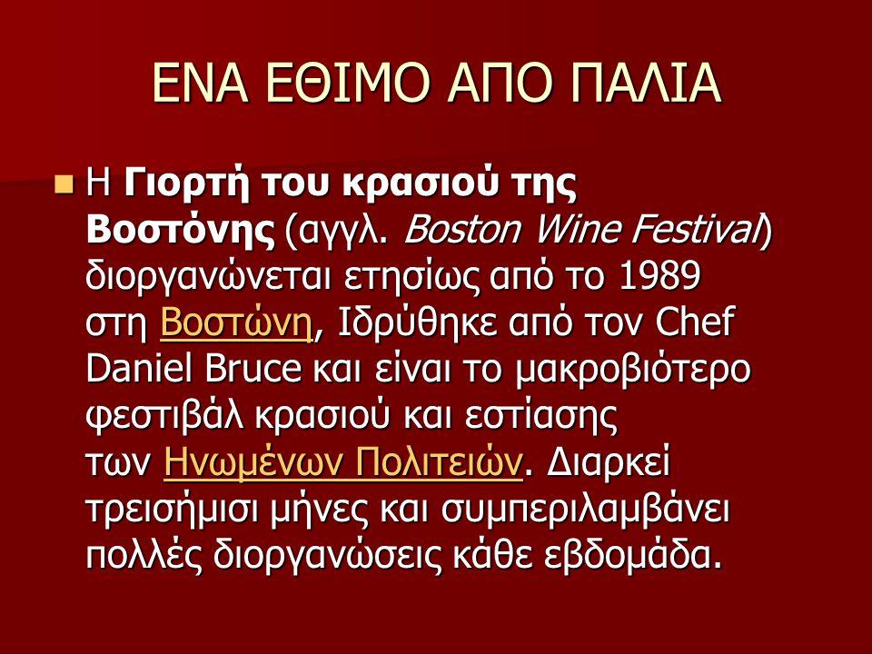 ΕΝΑ ΕΘΙΜΟ ΑΠΟ ΠΑΛΙΑ Η Γιορτή του κρασιού της Βοστόνης (αγγλ. Boston Wine Festival) διοργανώνεται ετησίως από το 1989 στη Βοστώνη, Ιδρύθηκε από τον Che