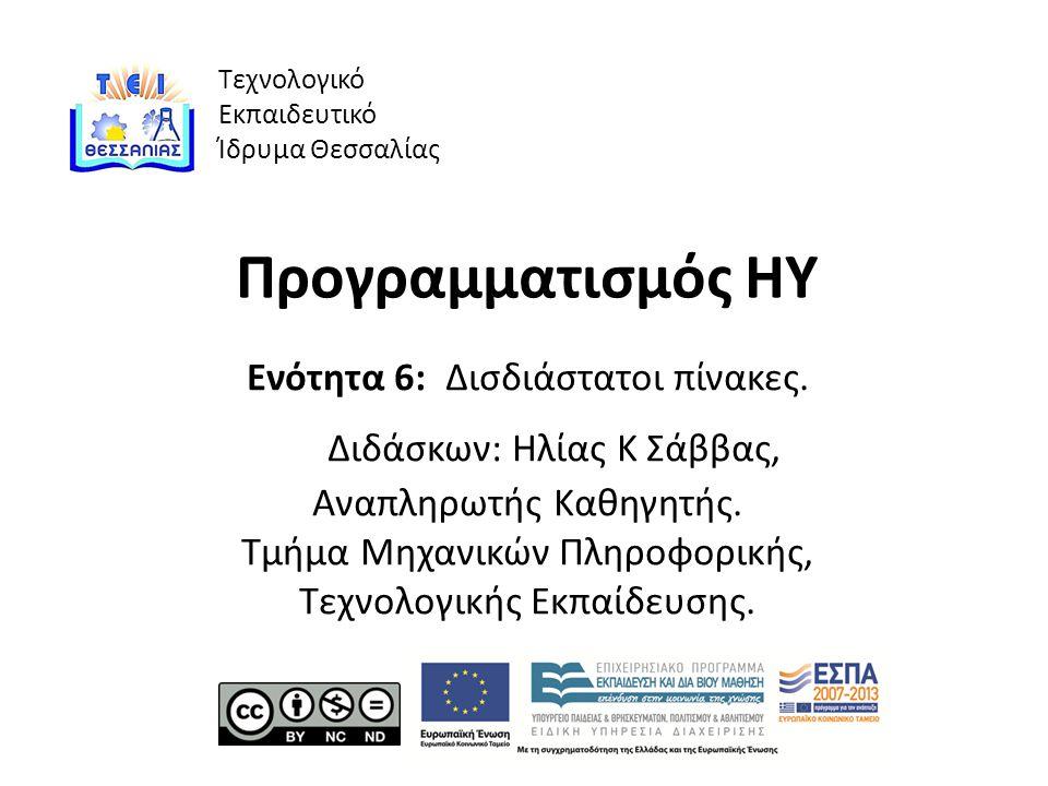 Τεχνολογικό Εκπαιδευτικό Ίδρυμα Θεσσαλίας Προγραμματισμός ΗΥ Ενότητα 6: Δισδιάστατοι πίνακες.