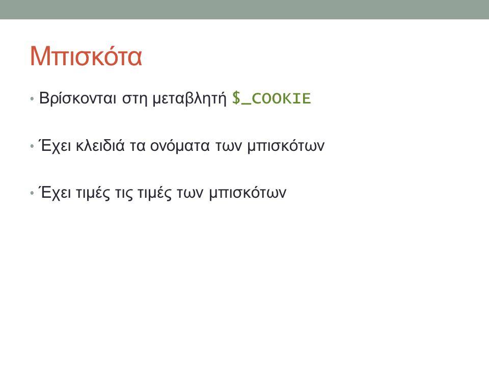 Μπισκότα Βρίσκονται στη μεταβλητή $_COOKIE Έχει κλειδιά τα ονόματα των μπισκότων Έχει τιμές τις τιμές των μπισκότων