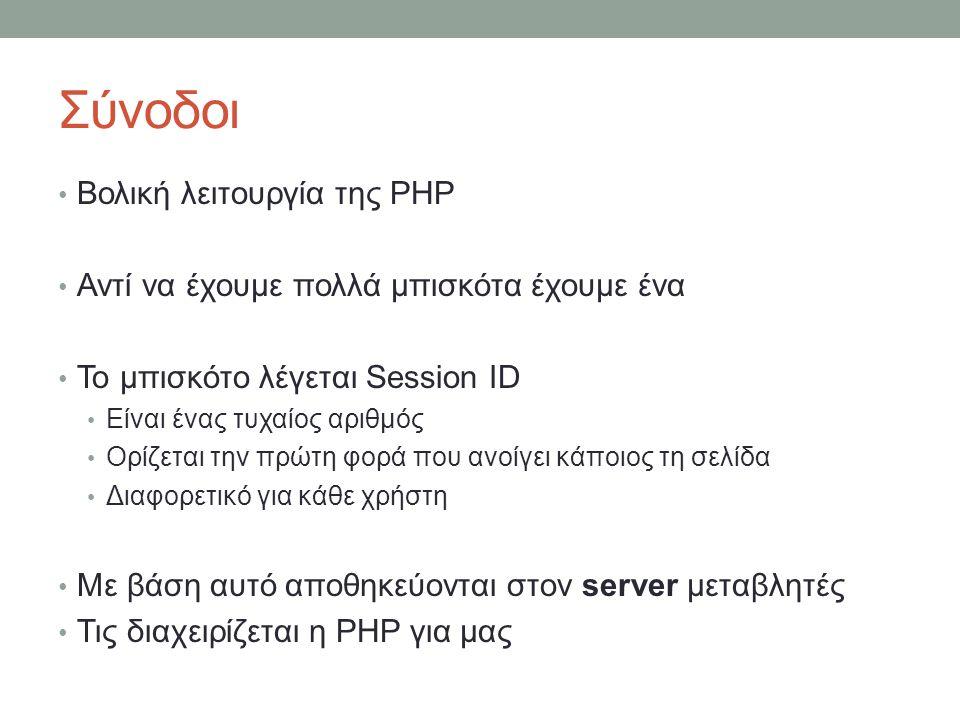 Σύνοδοι Βολική λειτουργία της PHP Αντί να έχουμε πολλά μπισκότα έχουμε ένα Το μπισκότο λέγεται Session ID Είναι ένας τυχαίος αριθμός Ορίζεται την πρώτη φορά που ανοίγει κάποιος τη σελίδα Διαφορετικό για κάθε χρήστη Με βάση αυτό αποθηκεύονται στον server μεταβλητές Τις διαχειρίζεται η PHP για μας