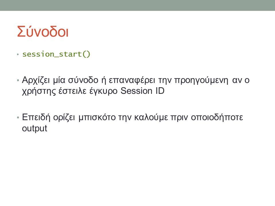 Σύνοδοι session_start() Αρχίζει μία σύνοδο ή επαναφέρει την προηγούμενη αν ο χρήστης έστειλε έγκυρο Session ID Επειδή ορίζει μπισκότο την καλούμε πριν οποιοδήποτε output