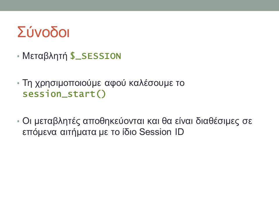 Σύνοδοι Μεταβλητή $_SESSION Τη χρησιμοποιούμε αφού καλέσουμε το session_start() Οι μεταβλητές αποθηκεύονται και θα είναι διαθέσιμες σε επόμενα αιτήματα με το ίδιο Session ID