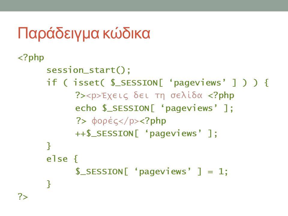 Παράδειγμα κώδικα <?php session_start(); if ( isset( $_SESSION[ 'pageviews' ] ) ) { ?> Έχεις δει τη σελίδα <?php echo $_SESSION[ 'pageviews' ]; ?> φορ