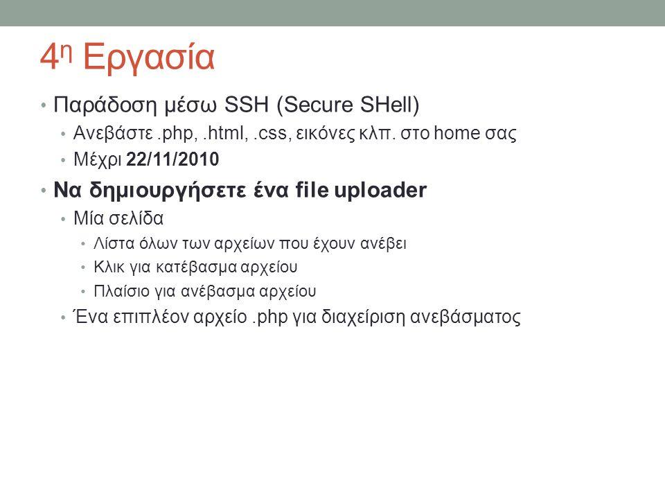 4 η Εργασία Παράδοση μέσω SSH (Secure SHell) Ανεβάστε.php,.html,.css, εικόνες κλπ. στο home σας Μέχρι 22/11/2010 Να δημιουργήσετε ένα file uploader Μί