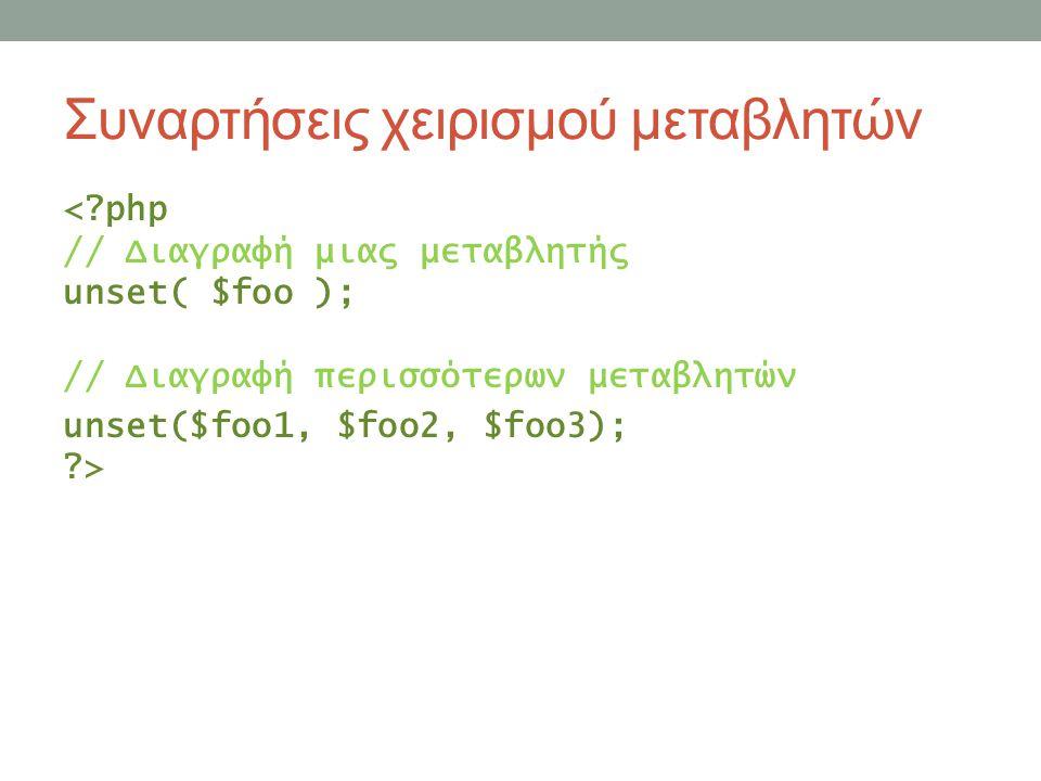 Συναρτήσεις χειρισμού μεταβλητών <?php // Διαγραφή μιας μεταβλητής unset( $foo ); // Διαγραφή περισσότερων μεταβλητών unset($foo1, $foo2, $foo3); ?>