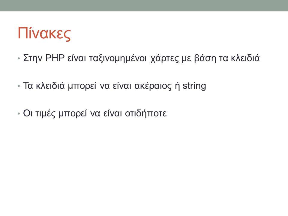 Πίνακες Στην PHP είναι ταξινομημένοι χάρτες με βάση τα κλειδιά Τα κλειδιά μπορεί να είναι ακέραιος ή string Οι τιμές μπορεί να είναι οτιδήποτε