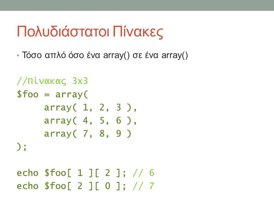 Πολυδιάστατοι Πίνακες Τόσο απλό όσο ένα array() σε ένα array() //Πίνακας 3x3 $foo = array( array( 1, 2, 3 ), array( 4, 5, 6 ), array( 7, 8, 9 ) ); echo $foo[ 1 ][ 2 ]; // 6 echo $foo[ 2 ][ 0 ]; // 7