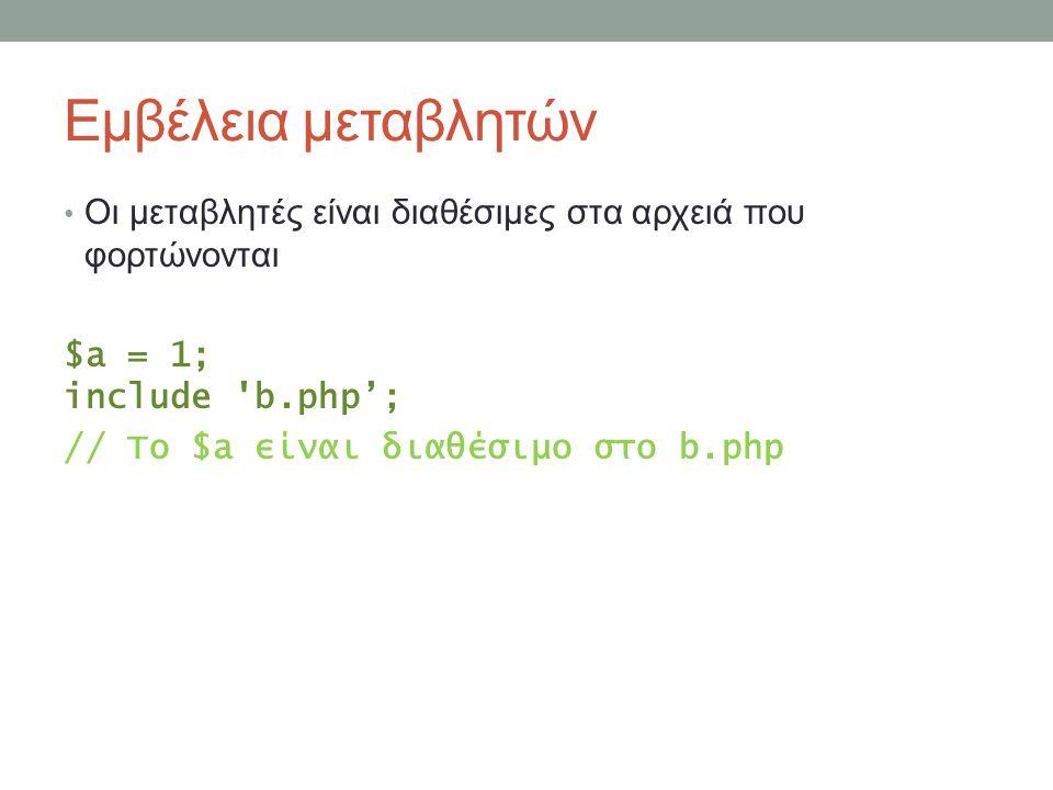 Εμβέλεια μεταβλητών Οι μεταβλητές είναι διαθέσιμες στα αρχειά που φορτώνονται $a = 1; include 'b.php'; // Το $a είναι διαθέσιμο στο b.php