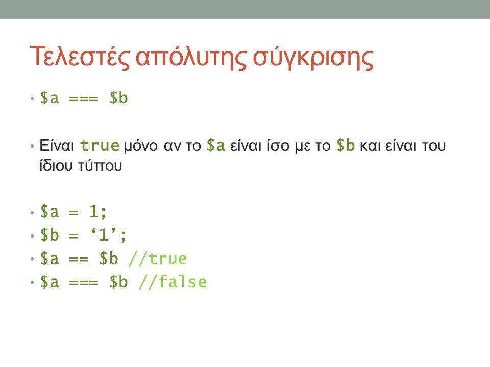 Τελεστές απόλυτης σύγκρισης $a === $b Είναι true μόνο αν το $a είναι ίσο με το $b και είναι του ίδιου τύπου $a = 1; $b = '1'; $a == $b //true $a === $b //false