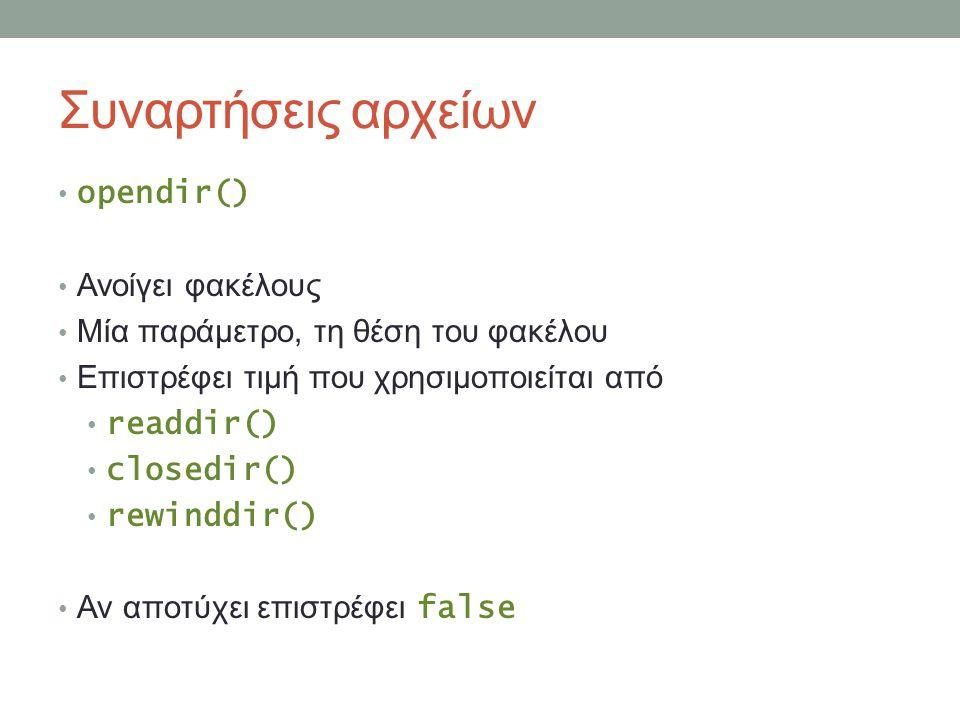 Συναρτήσεις αρχείων opendir() Ανοίγει φακέλους Μία παράμετρο, τη θέση του φακέλου Επιστρέφει τιμή που χρησιμοποιείται από readdir() closedir() rewindd