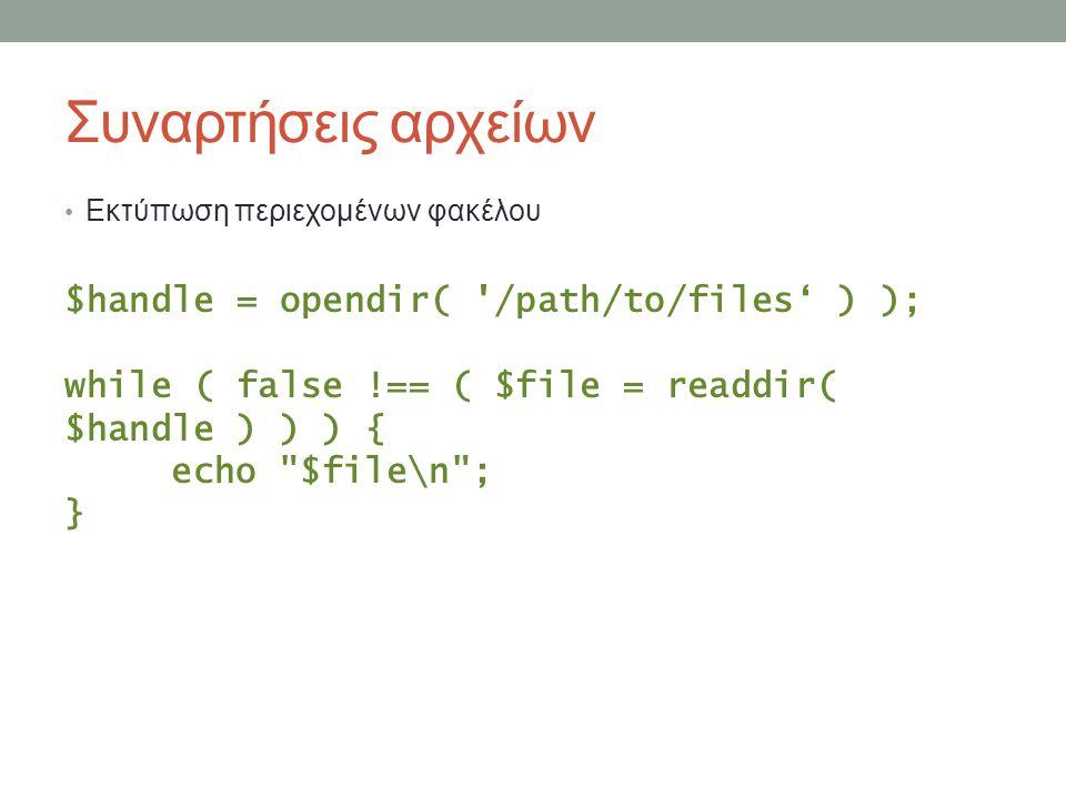 Συναρτήσεις αρχείων Εκτύπωση περιεχομένων φακέλου $handle = opendir( /path/to/files' ) ); while ( false !== ( $file = readdir( $handle ) ) ) { echo $file\n ; }