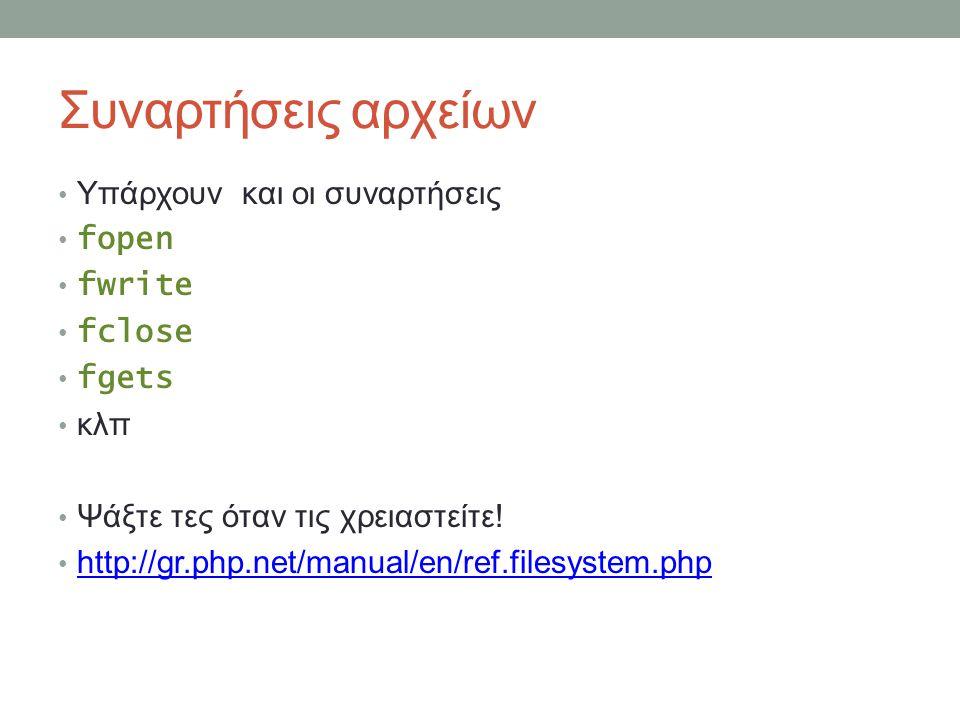 Συναρτήσεις αρχείων Υπάρχουν και οι συναρτήσεις fopen fwrite fclose fgets κλπ Ψάξτε τες όταν τις χρειαστείτε! http://gr.php.net/manual/en/ref.filesyst