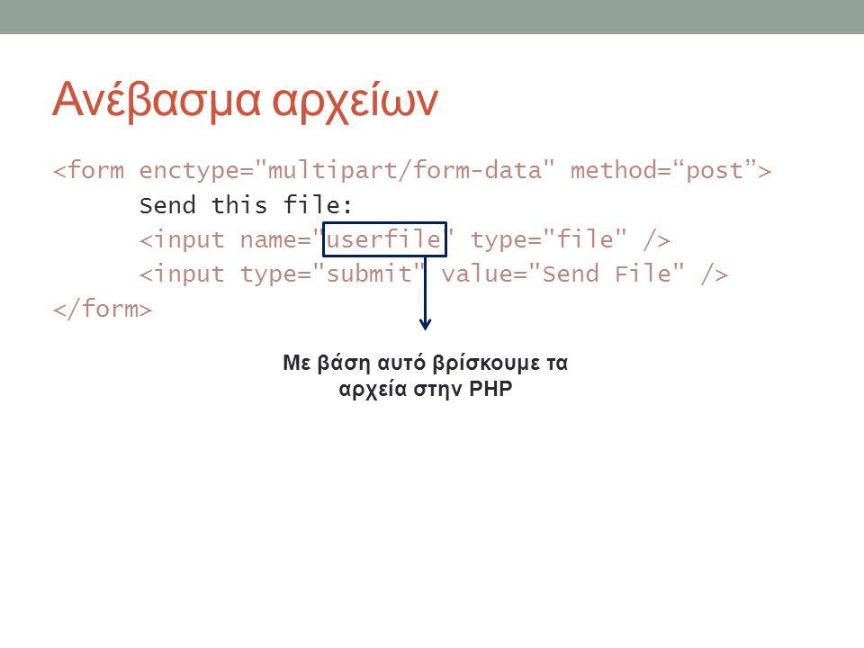 Ανέβασμα αρχείων Send this file: Με βάση αυτό βρίσκουμε τα αρχεία στην PHP